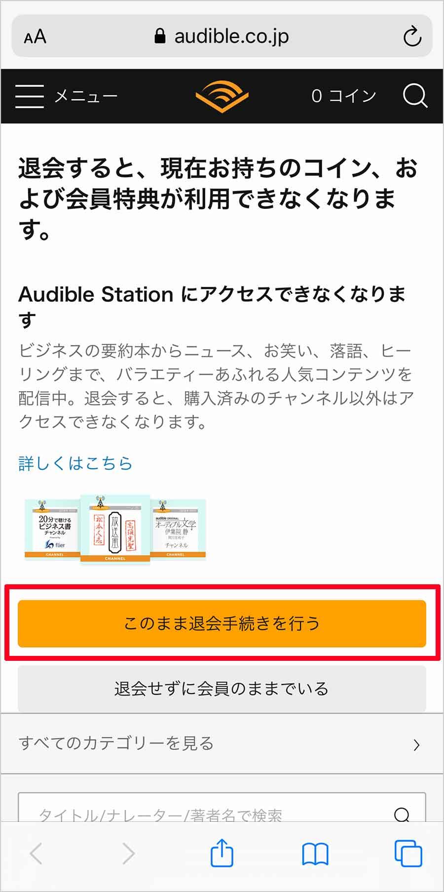 Amazonオーディブルの解約方法