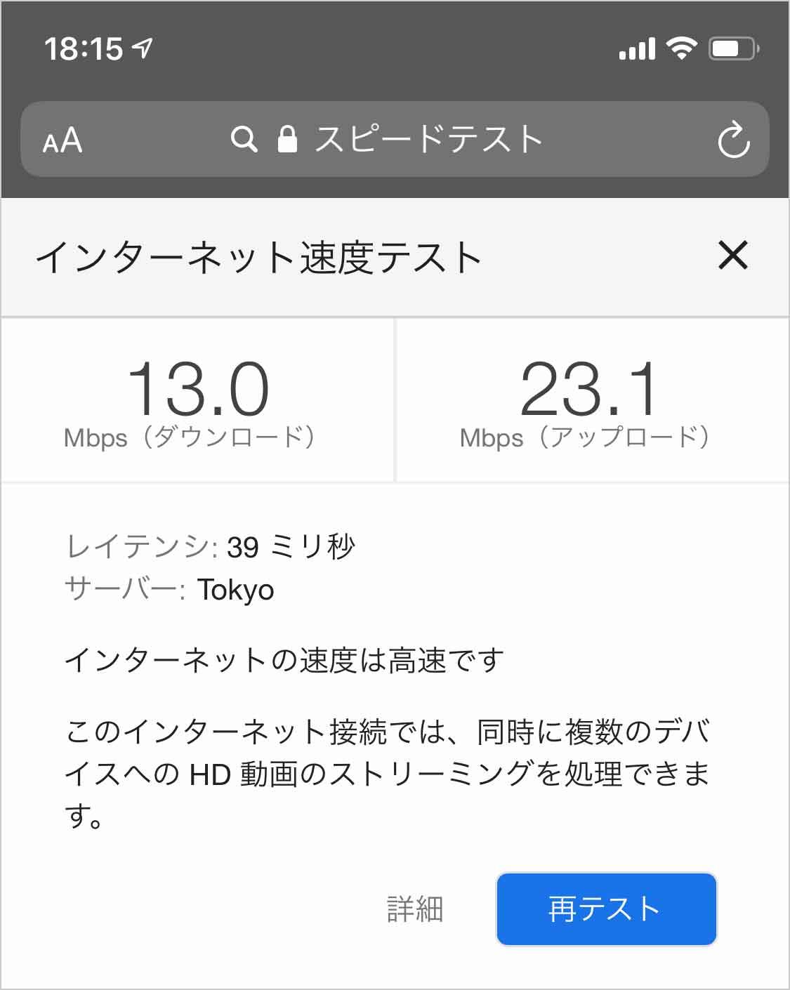 Rakuten Miniの通信スピードテスト
