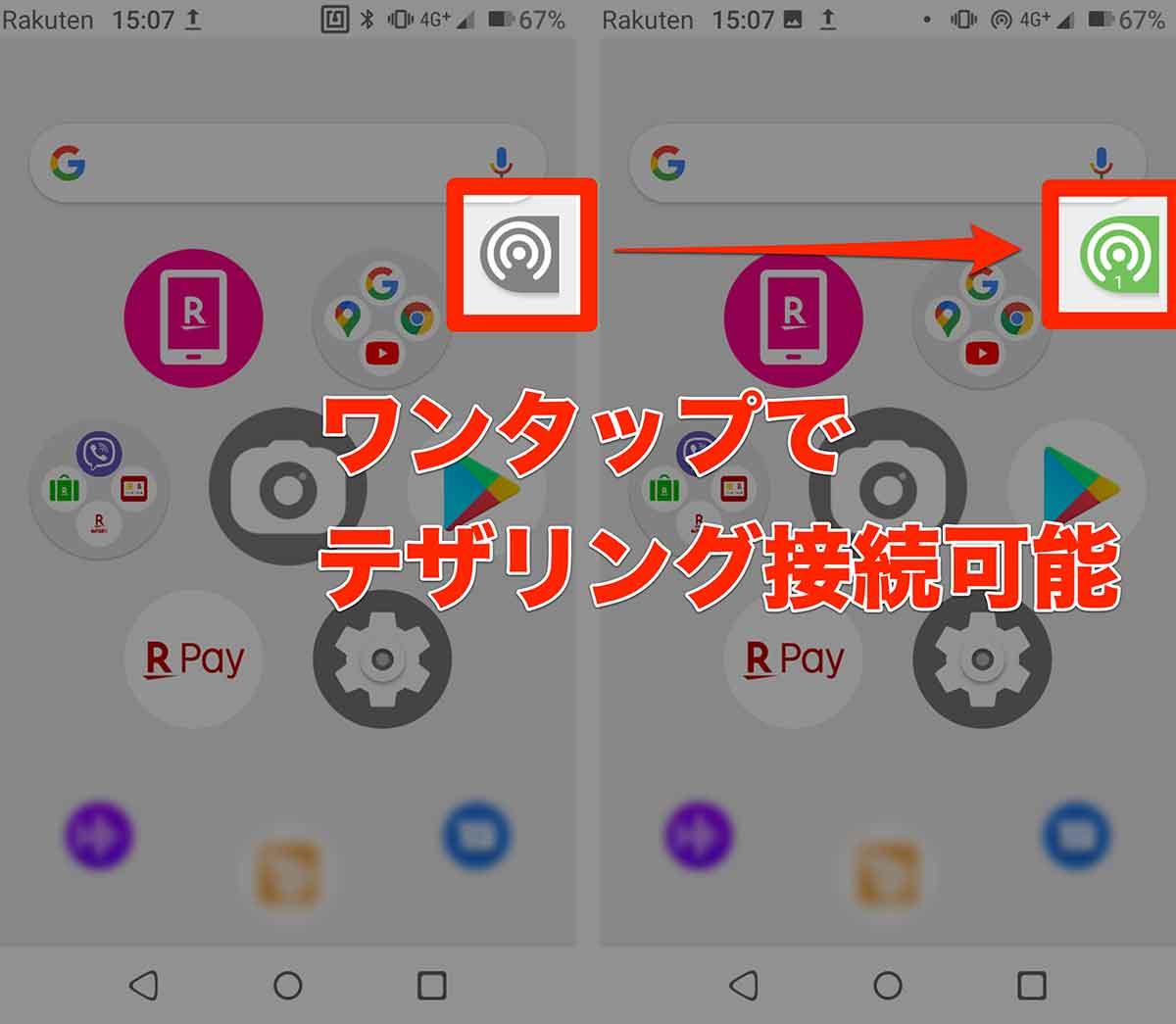Rakuten Miniのテザリング接続ボタン