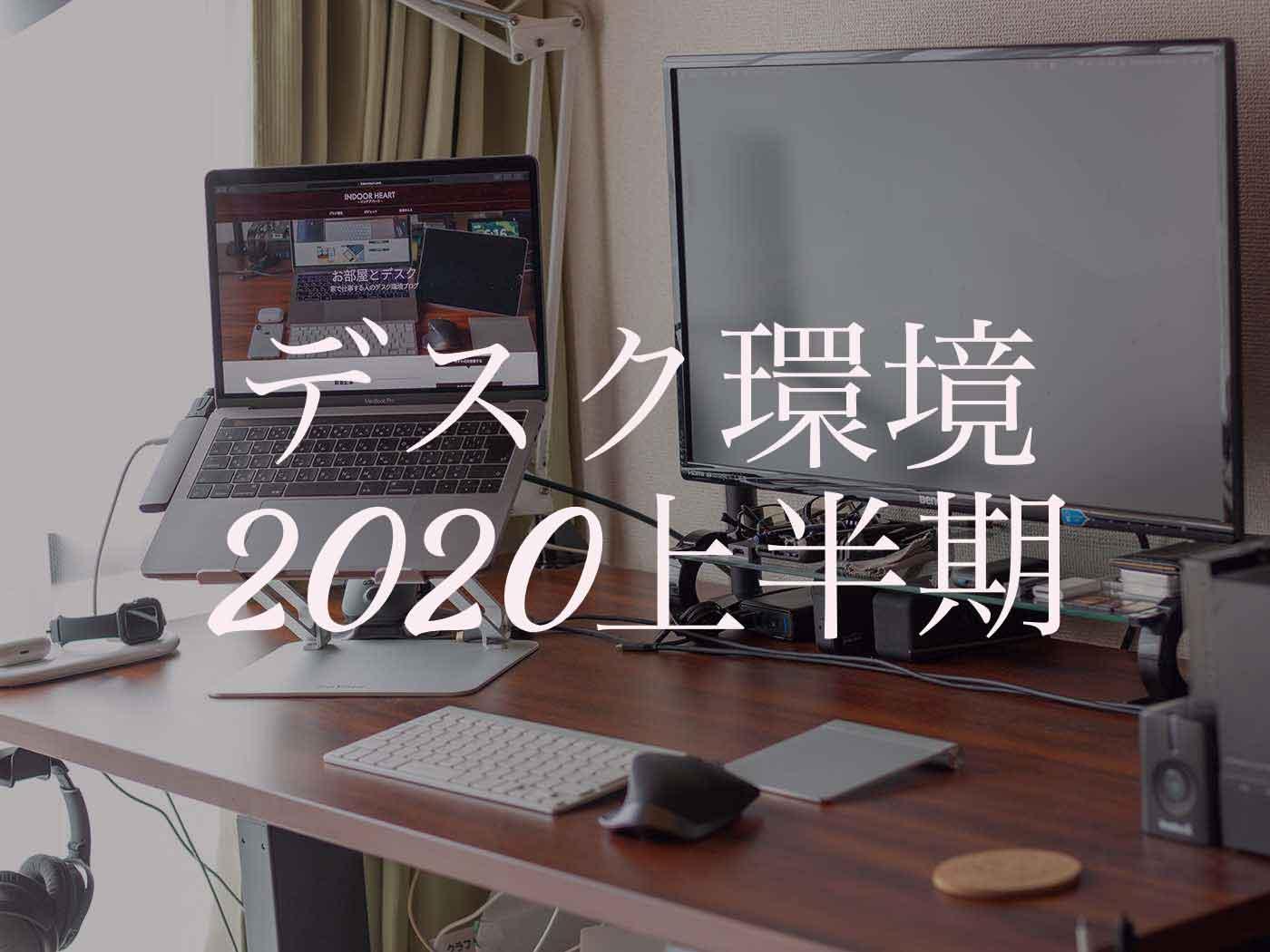 デスク環境まとめ2020年上半期