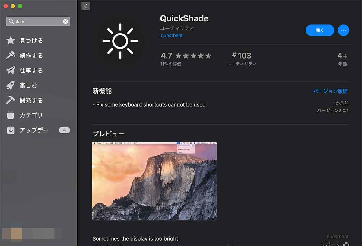 Macアプリ「QuickShade」