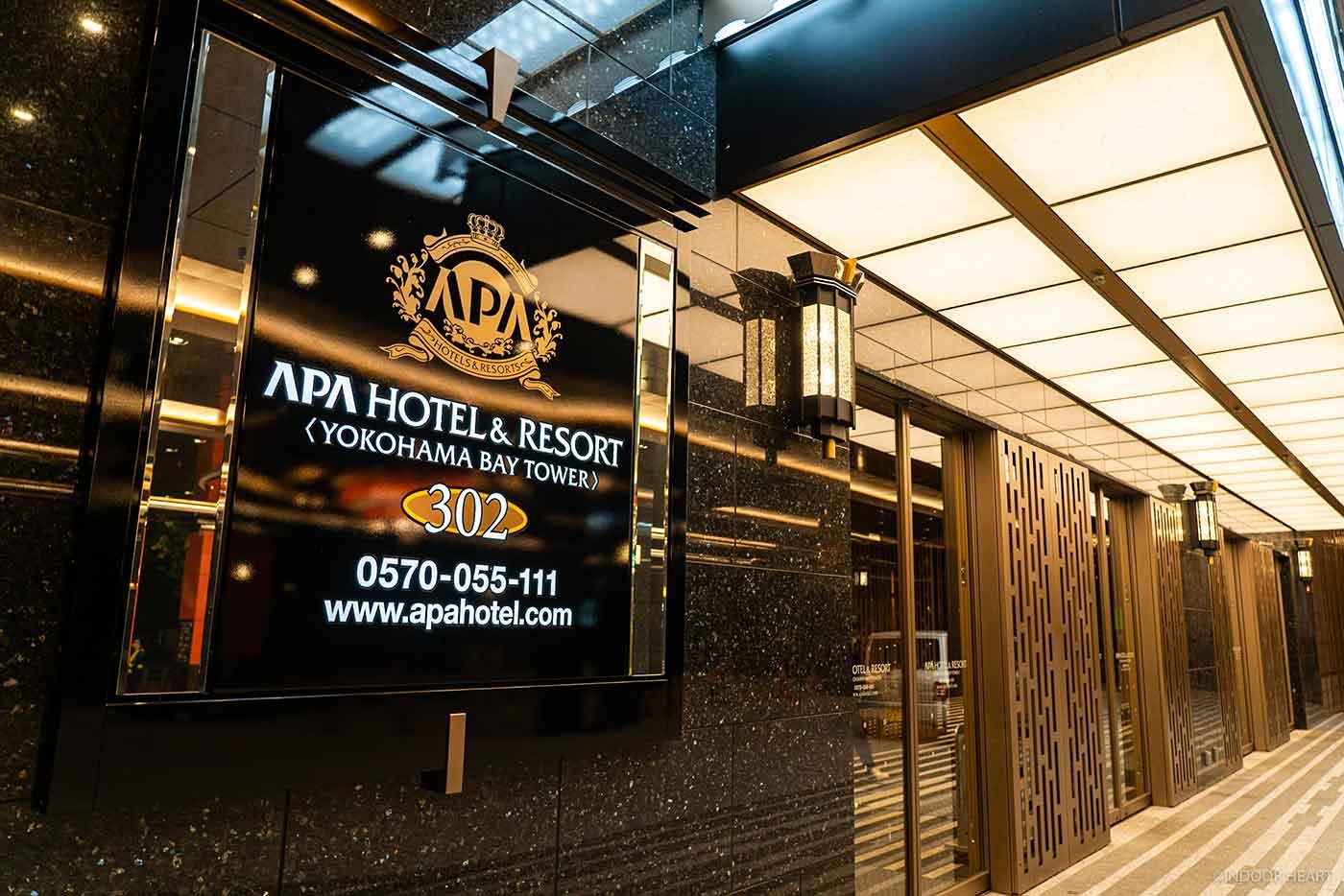 アパホテル&リゾート横浜ベイタワーの入り口