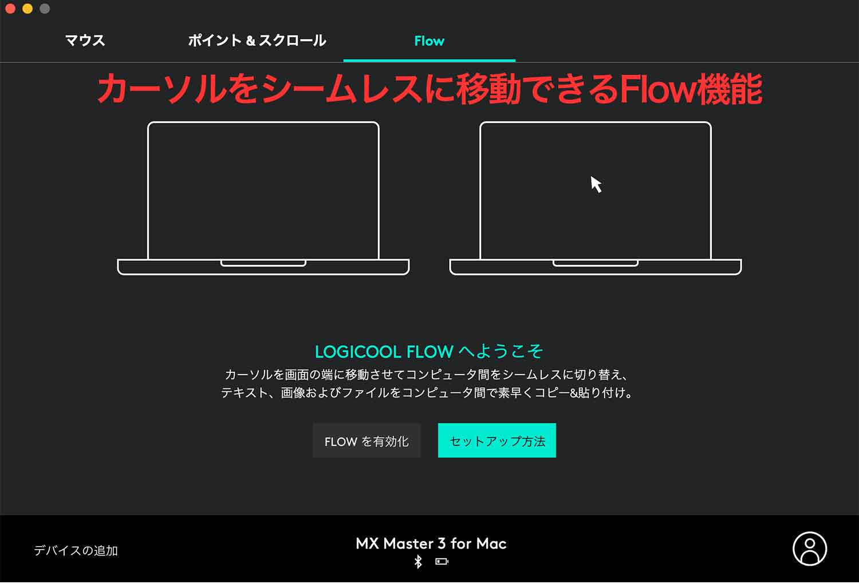 ロジクールのFlow機能