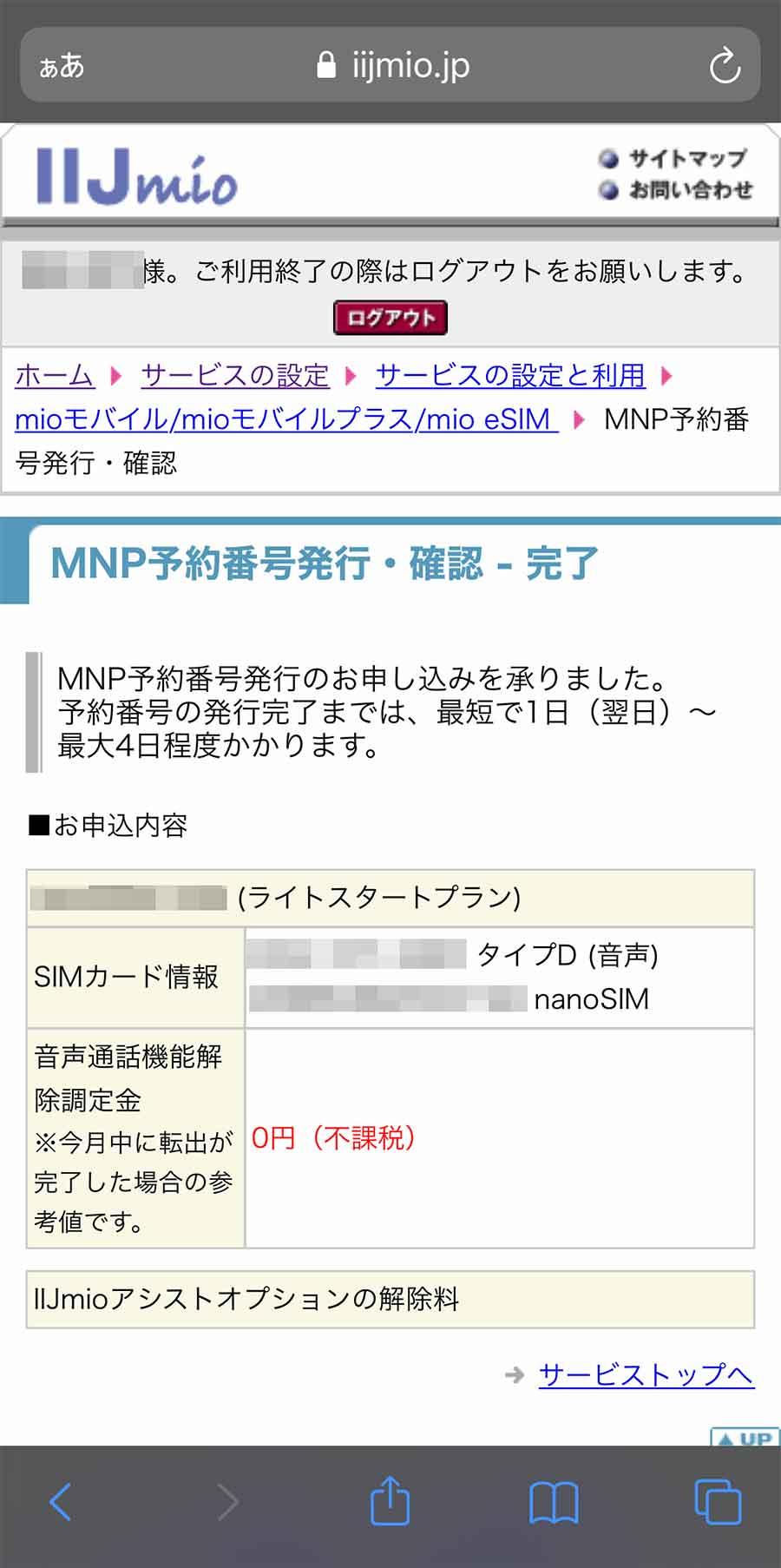 IIJmioでMNP予約番号を発行する