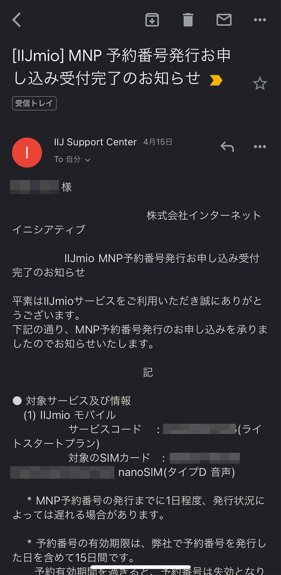 IIJmioのMNP予約番号発行確認メール