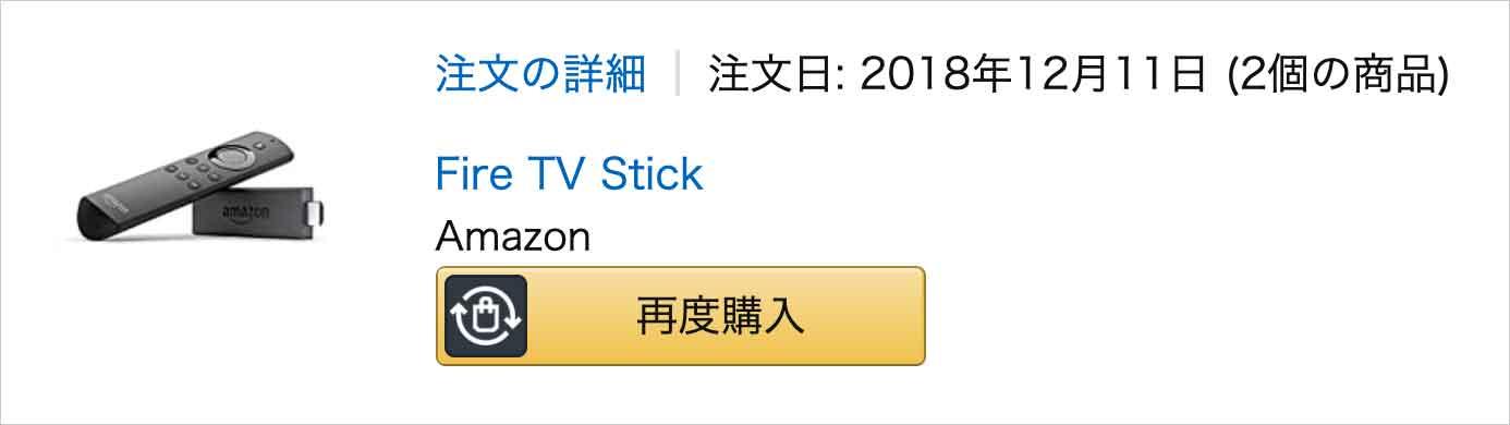 Fire TV Stickの購入日
