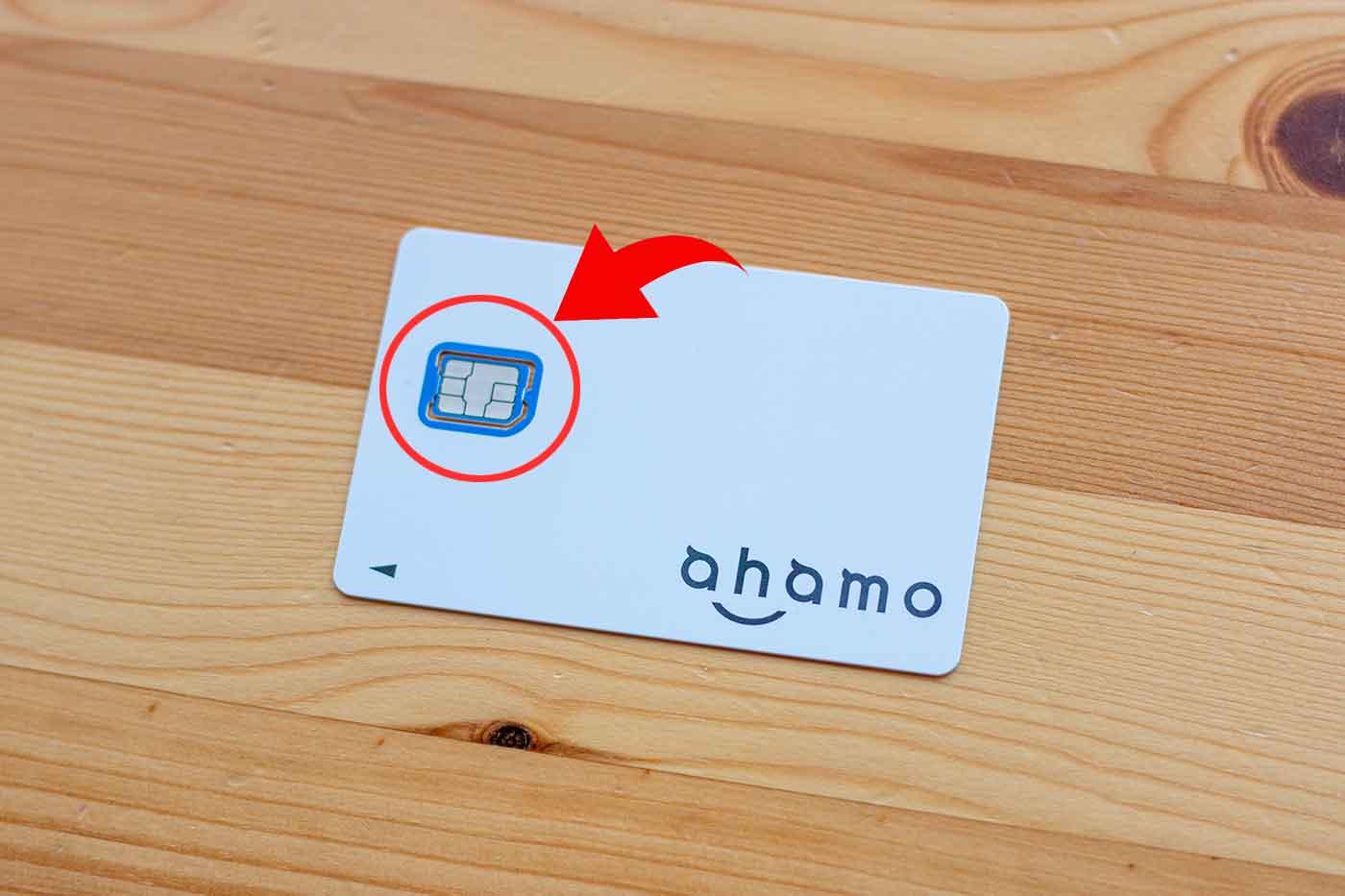 ahamoのSIMカード