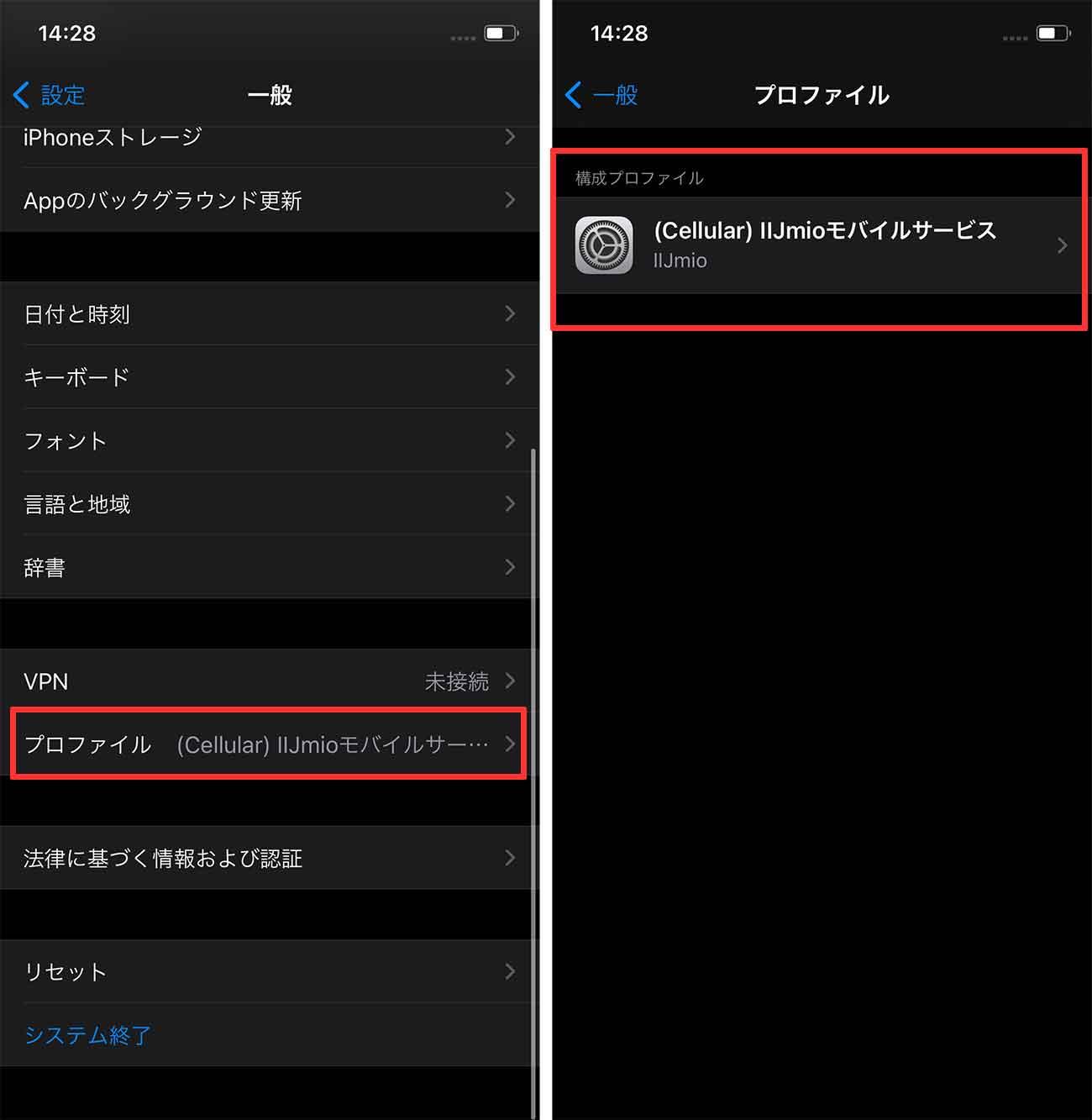 iPhoneのプロファイル設定画面