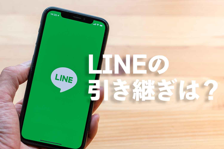 LINEの引き継ぎ設定について