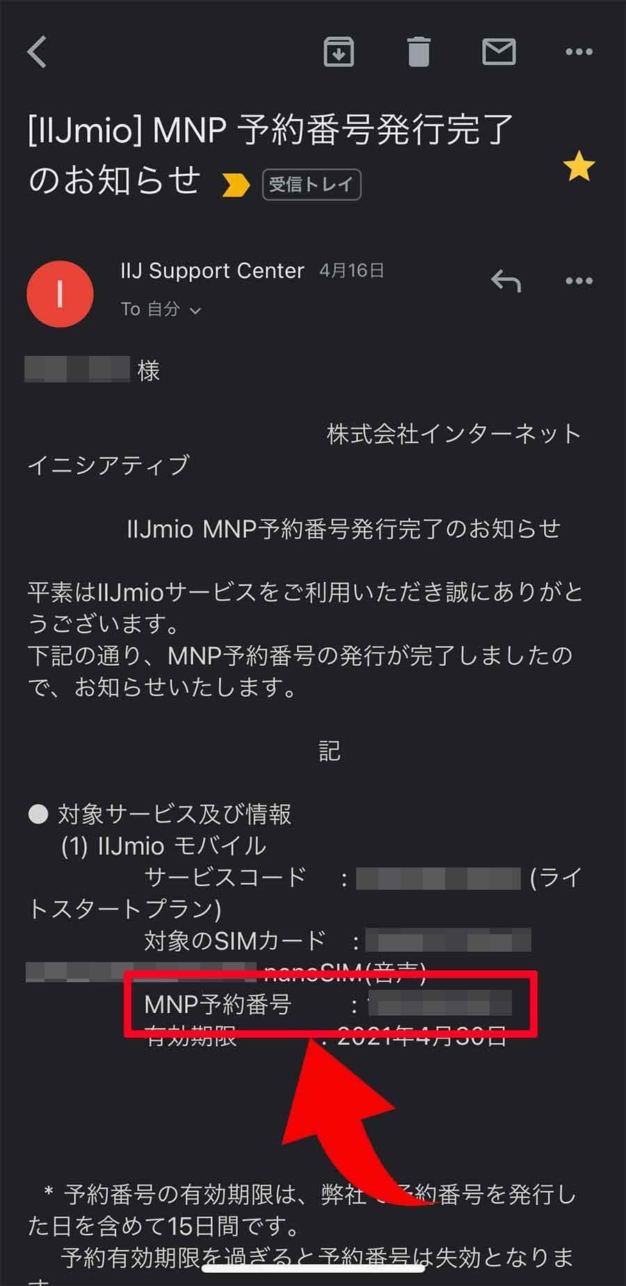 MNP予約番号が記載されたメール