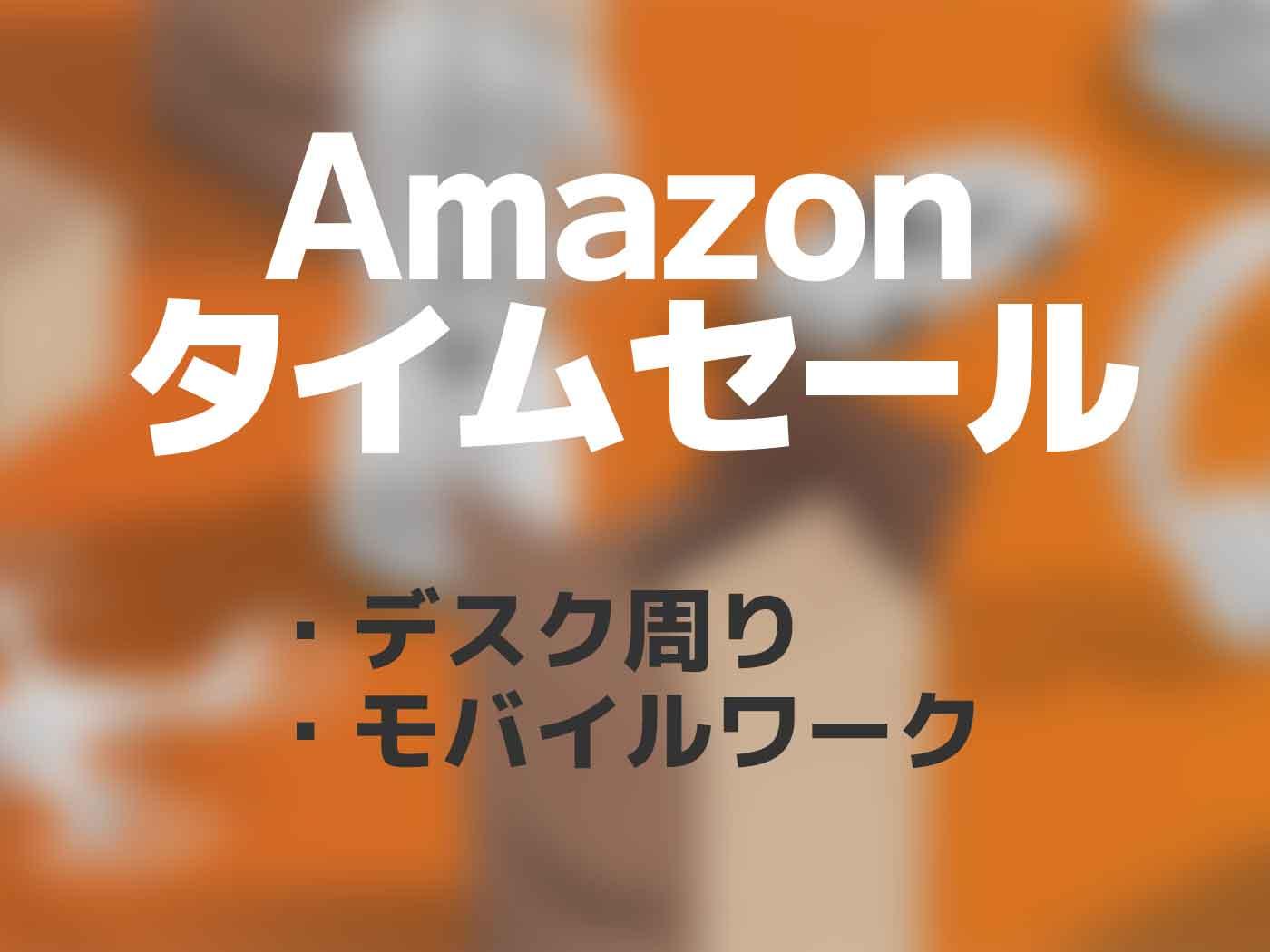 Amazonタイムセール祭り2021年5月