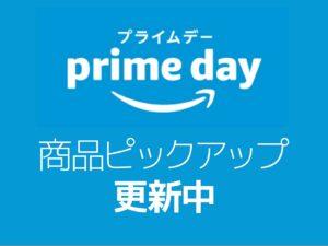 Amazonプライムデーの商品ピックアップ