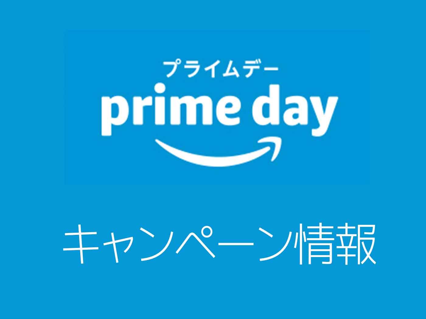 Amazonプライムデーのキャンペーン情報